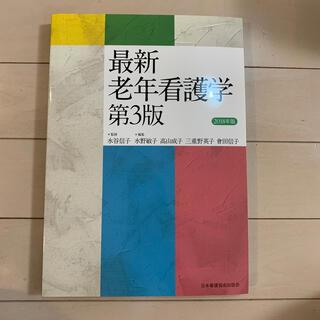 最新老年看護学 2018年版 第3版(健康/医学)