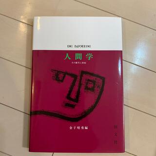 人間学 その歴史と射程 (人文/社会)