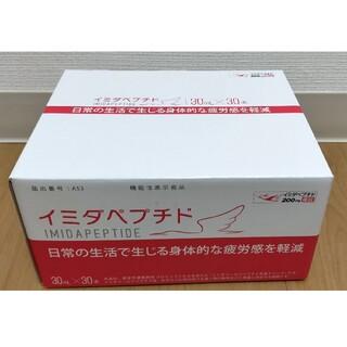 イミダペプチド ドリンク30本入り 日本予防医薬