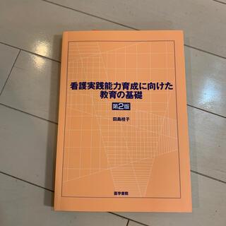 看護実践能力育成に向けた教育の基礎 第2版(健康/医学)