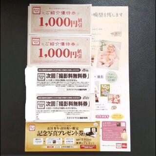 スタジオマリオ クーポン お宮参り・百日祝い 記念写真 アルバムプレゼント券(その他)