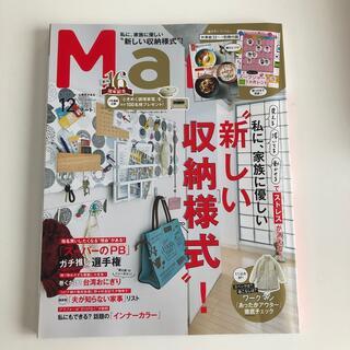 コウブンシャ(光文社)のMart (マート) 2020年 12月号(住まい/暮らし/子育て)