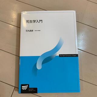 死生学入門 (人文/社会)