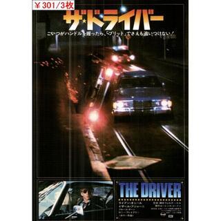 3枚¥301 005「ザ・ドライバー」映画チラシ・フライヤー(印刷物)