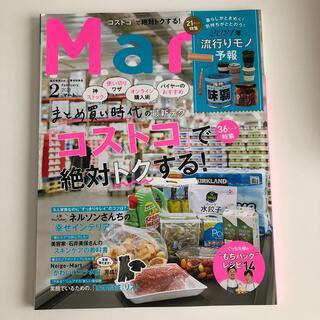 コウブンシャ(光文社)のMart (マート) 2021年 02月号(住まい/暮らし/子育て)