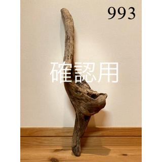 流木【993】