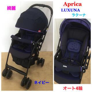 Aprica - 綺麗!アップリカ☆ハイシート ベビーカー ラクーナ オート4キャス オート4輪