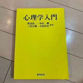 心理学入門(人文/社会)