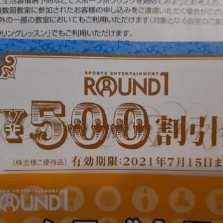 ラウンドワン 株主優待 500円割引券×5枚(ボウリング場)