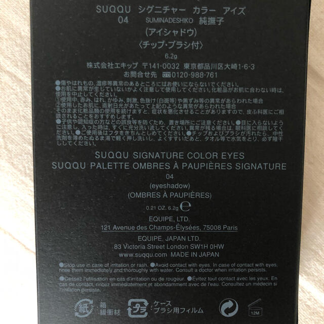 SUQQU(スック)のスック デザイニングカラーアイズ 04 新品 コスメ/美容のベースメイク/化粧品(アイシャドウ)の商品写真