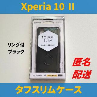 エレコム(ELECOM)のXperia10 Ⅱ【匿名配送】リング付きタフスリムケース ブラック(Androidケース)