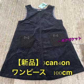 サンカンシオン(3can4on)の【新品】3can4on☆ベロアワンピース (ブラック)100cm(ワンピース)