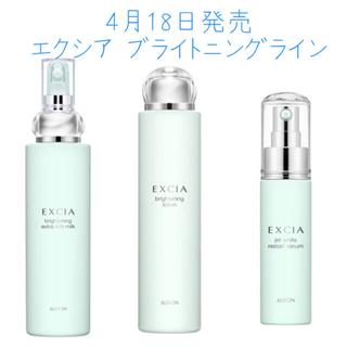 ALBION - 【未開封】アルビオン*エクシアブライトニングライン*ミルク・化粧水・美容液