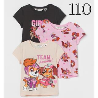 H&M - 《最新作》新品 パウパトロール tシャツ 3枚セット 110/115