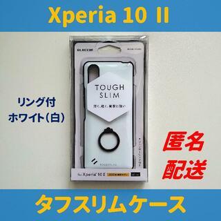 エレコム(ELECOM)のXperia10 Ⅱ【匿名配送】リング付きタフスリムケース ホワイト(Androidケース)