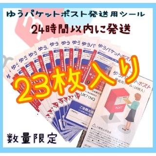 数量限定 メルカリ ゆうパケットポスト 発送用シール 23枚 ポイント消化 79