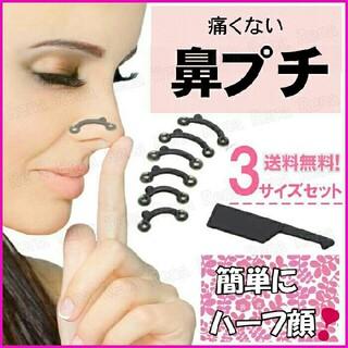 ✿鼻プチ 鼻の矯正 痛くない 韓国コスメ 美鼻キット3サイズセット 美鼻スジ効果