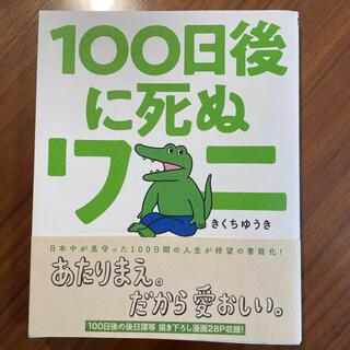 ショウガクカン(小学館)の100日後に死ぬワニ 本 状態良好 100ワニ(その他)