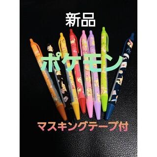 *新品* ポケモン カラーボールペン8本 マスキングテープ付き(その他)