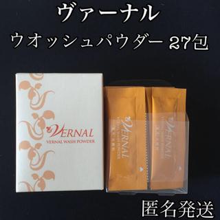 VERNAL - ヴァーナル   ウオッシュパウダー 27包【新品未使用】