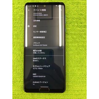 アクオス(AQUOS)のSoftbank AQUOS R5G 908SH ジャンク(スマートフォン本体)