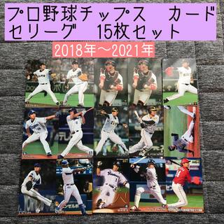 トウキョウヤクルトスワローズ(東京ヤクルトスワローズ)のプロ野球チップスカード 2018〜2021 セリーグ 15枚セット サイン有(スポーツ選手)
