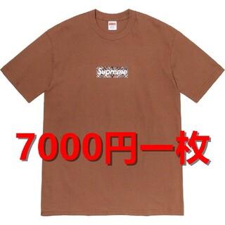 シュプリーム(Supreme)のsupreme  バスタオル+タオル  2点セット  ピンク(タオル/バス用品)