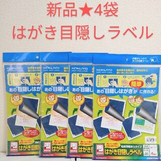 コクヨ(コクヨ)の新品★コクヨ KOKUYO はがき目隠しラベル 4面 KJ-SHB104-5N(オフィス用品一般)