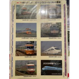 小田急 ロマンスカー 下敷き グッズ(鉄道)