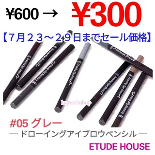 ETUDE HOUSE - 【7月23〜29日迄セール価格】エチュードハウス:#05 グレー