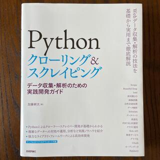 Pythonクロ-リング&スクレイピング デ-タ収集・解析のための実践開発ガイド(コンピュータ/IT)