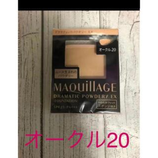 MAQuillAGE - マキアージュ ドラマティックパウダリー EX オークル20 9.3g(レフィル