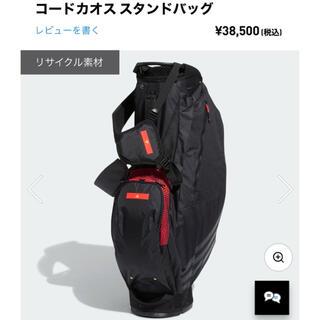 adidas - 新品!コードカオス スタンドバッグ/アディダス キャディバッグ