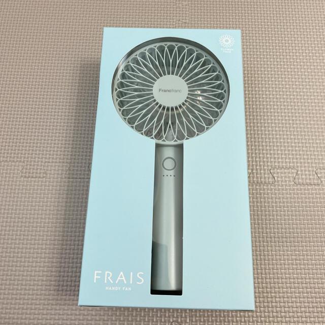 Francfranc(フランフラン)の【新品】Francfranc フレハンディファン フランフラン スマホ/家電/カメラの冷暖房/空調(扇風機)の商品写真