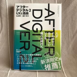ニッケイビーピー(日経BP)のライク様専用☆アフターデジタル 2(その他)