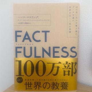 ニッケイビーピー(日経BP)のファクトフルネス(ビジネス/経済)