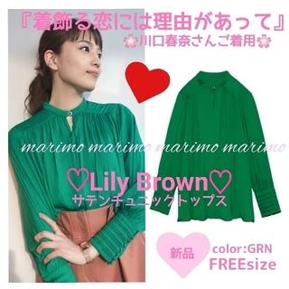 Lily Brown - 【新品】♥川口春奈さん♥『着飾る恋』《♡Lily Brown♡》サテンブラウス