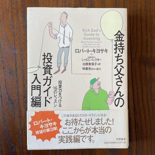 金持ち父さんの投資ガイド 入門編(その他)