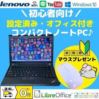 Lenovo - 匿名配送✨マウス付✨レノボ中古ノートパソコン✨黒✨コンパクト✨D70129
