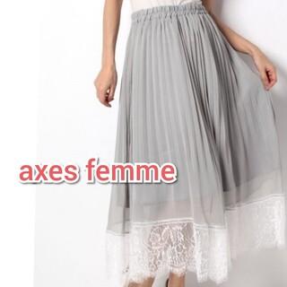 axes femme - axes femme 楊柳プリーツミディスカート ロングスカート レーススカート