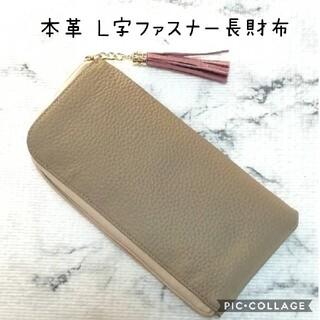 【訳あり】本革L字ファスナー 長財布