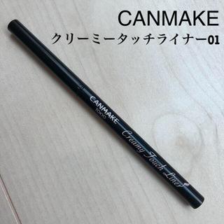 CANMAKE - 【キャンメイク】クリーミータッチライナー ディープブラック