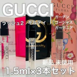 グッチ(Gucci)の[g3]GUCCI グッチ 厳選人気香水3本セット^_^各1.5ml(ユニセックス)