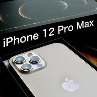 iPhone - iPhone 12 Pro Max ゴールド 128 GB SIMフリー