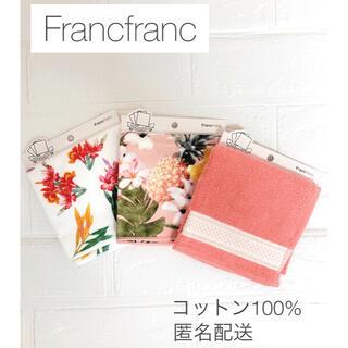 フランフラン(Francfranc)のFrancfranc タオルハンカチ3枚セット フランフラン(ハンカチ)