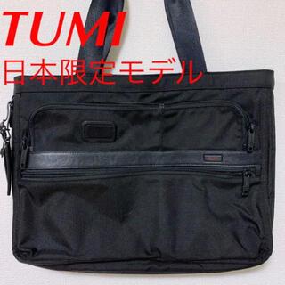 TUMI - 最終値下げ!限定 TUMI トゥミ ビジネスバッグ 送料込み!