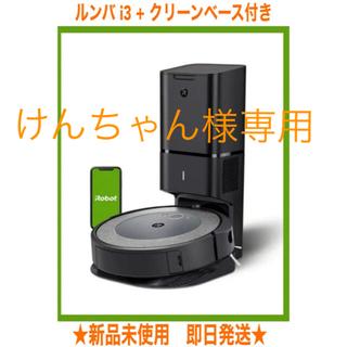 アイロボット(iRobot)の★新品未開封 即日発送★ ルンバi3+ クリーンベース付(掃除機)