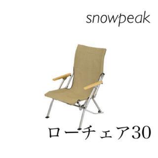 Snow Peak - スノーピーク ローチェア30  カーキ2脚セット