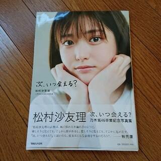 乃木坂46 - 次、いつ会える? 松村沙友理乃木坂46卒業記念写真集