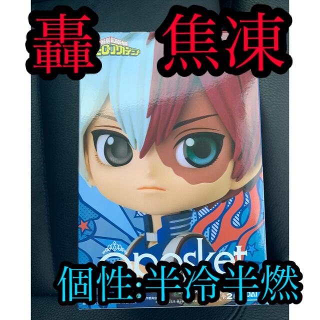 BANDAI(バンダイ)の僕のヒーローアカデミア Q posket  轟焦凍 🅰️カラー エンタメ/ホビーのおもちゃ/ぬいぐるみ(キャラクターグッズ)の商品写真